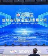 北京建全球领先区块链算力平台,可满足未来各类场景需求