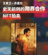 王家卫首个电影NFT作品以428.4万港元成交