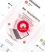 花瓣邮箱发布更新并开启众测,华为的邮箱领域专利技术如何?