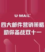 四大邮件营销策略助你备战双十一