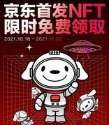京东首发NFT纪念凭证 基于区块链限时免费领取