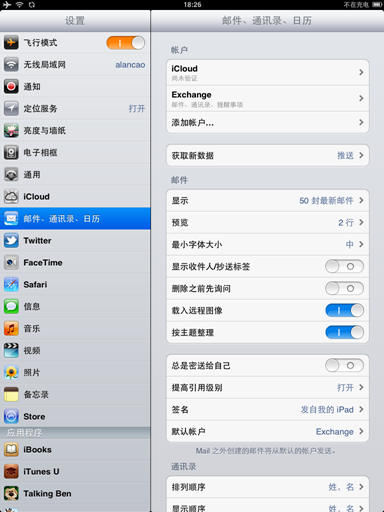 http://www.icoremail.cn/uploads/allimg/140111/1519193960-1.PNG