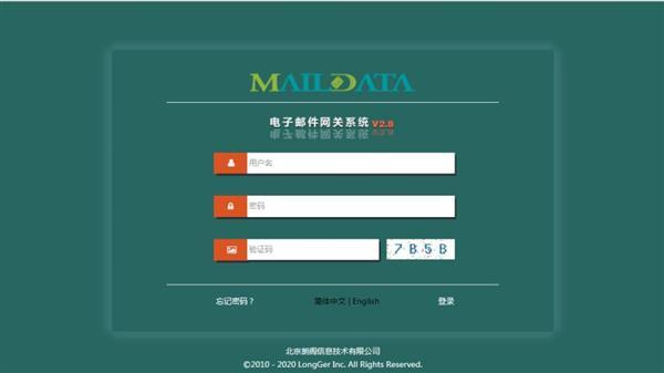 深度|MailData邮件网关9大优势解析